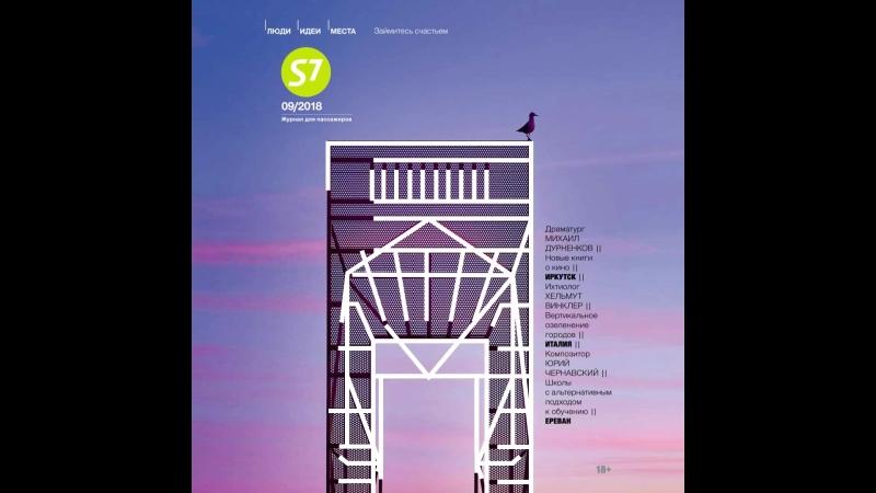 Новый выпуск бортового журнала Сентябрь18