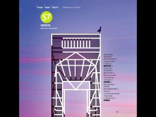 Новый выпуск бортового журнала Сентябрь'18