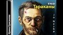 Несбё Ю Тараканы Ерисанова И аудиокнига детектив триллер 2014 1 3