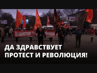 Марш протеста КПРФ: «Мы – колония, я вас поздравляю!»