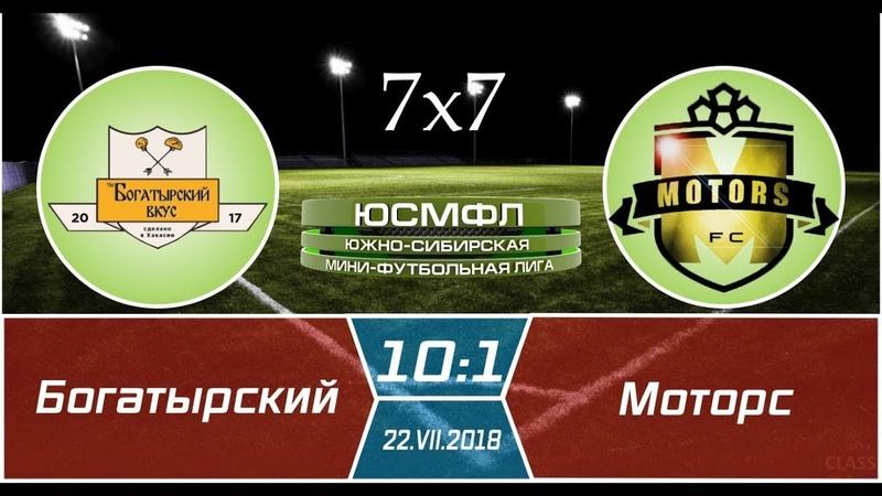 Летний чемпионат ЮСМФЛ 7х7 2018 Богатырский Моторс 10 1 22 07 2018 Обзор