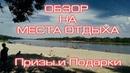 Обзор на места отдыха р Дон Багаевский район Переправа Призы и подарки