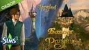 The Sims 3: Обзор ● Башня Рапунцель (Рапунцель. Запутанная история)