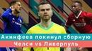 КС! Акинфеев покинул сборную и супербой Челси - Ливерпуль
