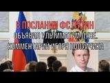 В послании ФС В Путин объявил военный ультиматум Луне Игорь Полуйчик