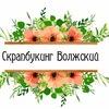 Скрапбукинг Волжский: бумага и товары для скрапа