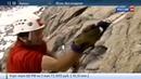 Новости на Россия 24 • В Гималаях нашли тела альпинистов, пропавших 16 лет назад