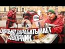 СКОЛЬКО ЗАРАБАТЫВАЮТ ДВОРНИКИ / ВДЖОБЫВАТЕЛИ 1080p FullHD