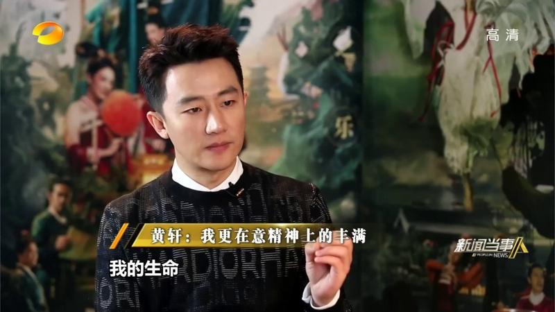 《新闻当事人》第20171125期:黄轩 十年磨一剑 People IN News:Huang Xuan【芒果TV官方超清版】
