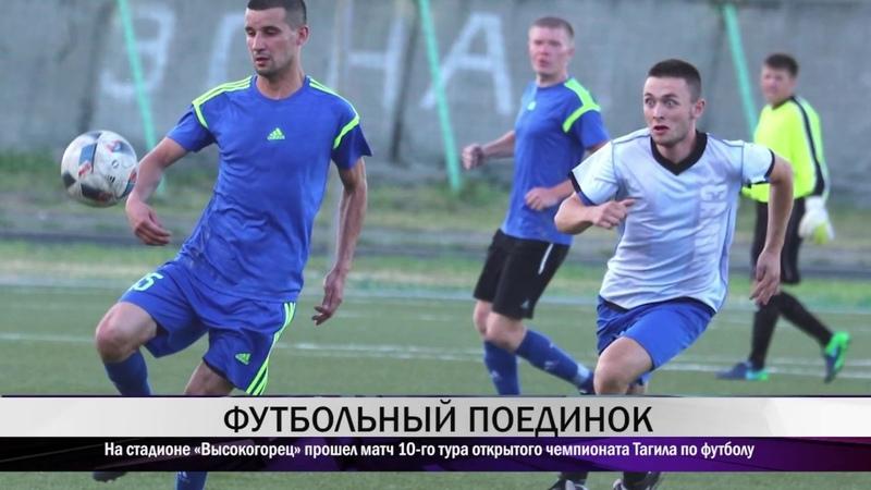 На стадионе Высокогорец прошел матч десятого тура открытого чемпионата Нижнего Тагила по футболу
