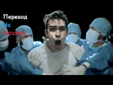 Panic! At The Disco - This Is Gospel (Перевод на русский)