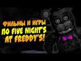 ФИЛЬМЫ И ИГРЫ ПО FIVE NIGHT'S AT FREDDY'S!!! НОВЫЕ ПРОЕКТЫ СКОТТА!!! - Страшные теории и факты FNAF