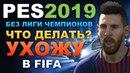 PES 2019 БЕЗ ЛИГИ ЧЕМПИОНОВ ! ЧТО БУДЕТ ДАЛЬШЕ КУДА БЕЖАТЬ! УХОЖУ В FIFA 🤣