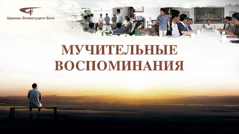 Христианский фильм | Покаяние одного христианского пастора «МУЧИТЕЛЬНЫЕ ВОСПОМИНАНИЯ»