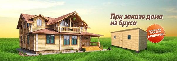 Строительство домов и бань из бруса. Низкие цены, гарантия.