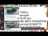 1000 р, сегодня в 18-00 мск стрим в группе ВК АВТО АУКЦИОНЫ