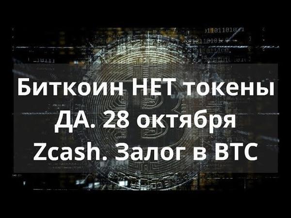 Биткоин НЕТ токены ДА 28 октября Zcash Залог в BTC Прогноз 2018