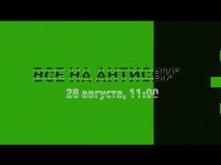 AntiСВИН на песчаной косе Гребного канала. 25 августа 2018г.