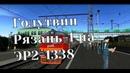 Trainz12   Голутвин - Рязань-1 ранним утром