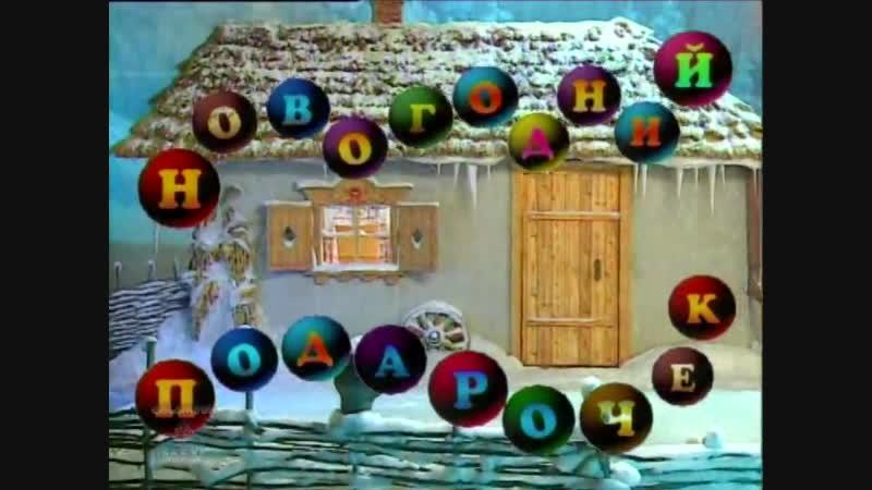 Новогодний подарочек Новый год в Деревне Дураков