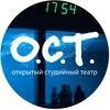 Открытый Студийный Театр (О.С.Т.)