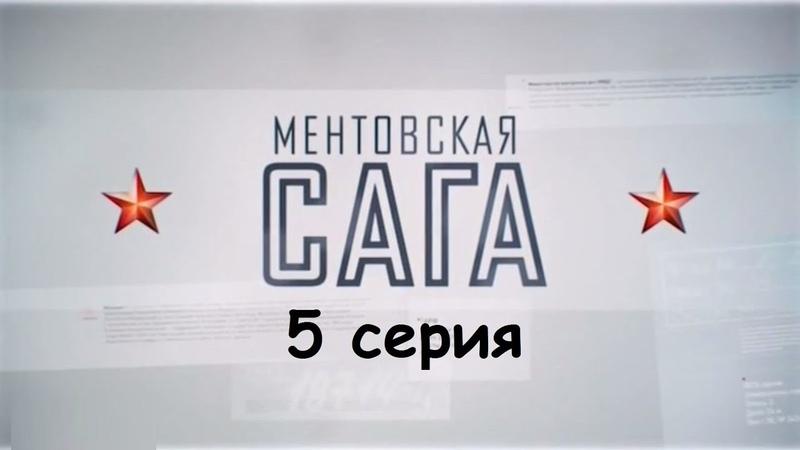 Ментовская сага - 5 серия