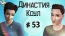 The Sims 2/ Династия Коул / 53 - Кто ходит в гости по утрам?!