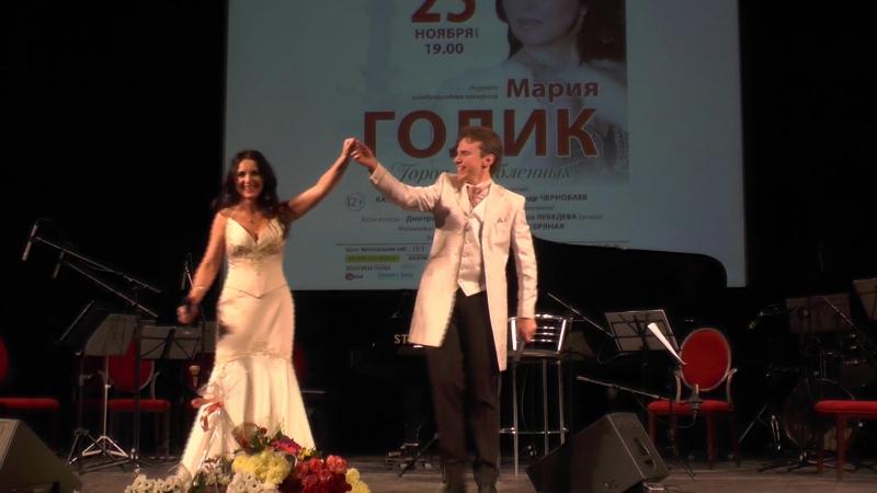 Мария Голик Besame mucho за роялем Дмитрий Ковзель