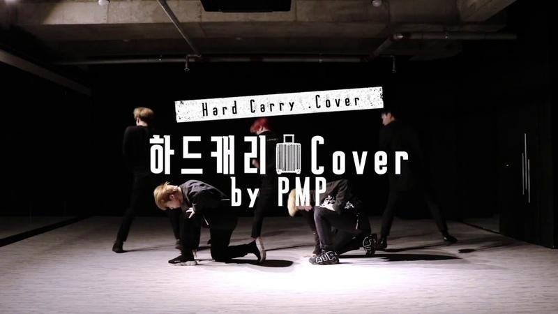 GOT7 하드캐리 Hard Carry Cover by PMPㅣ갓세븐 하드캐리ㅣK pop 커버 댄스ㅣcoverdanceㅣ