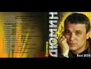 Сборник Александр Дюмин Базар Вокзал Best 2010