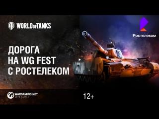 Дорога на WG Fest с Ростелеком