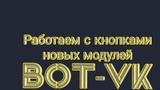 Туториал Bot-vk Работаем с кнопками модулей