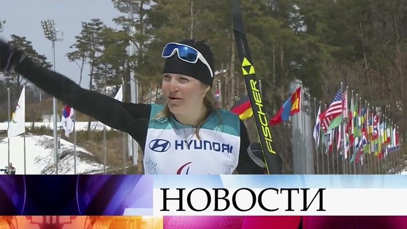 Российским паралимпийцам и Паралимпийскому комитету России вручили престижную международную премию.