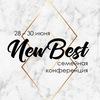 Межцерковная семейная конференция «NewBest»