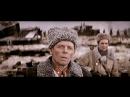 Отрывок из к ф Горячий снег (1972) (720p).mp4
