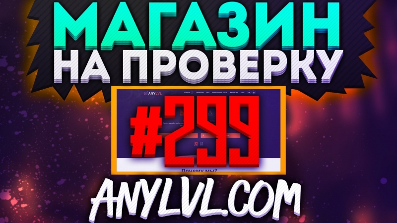 [IgorFOX] 299 Магазин на проверку - anylvl.com (DOTA 2 АККАУНТЫ И БУСТ) НАВЕРНОЕ ЛУЧШИЙ МАГАЗИН АККАУНТОВ