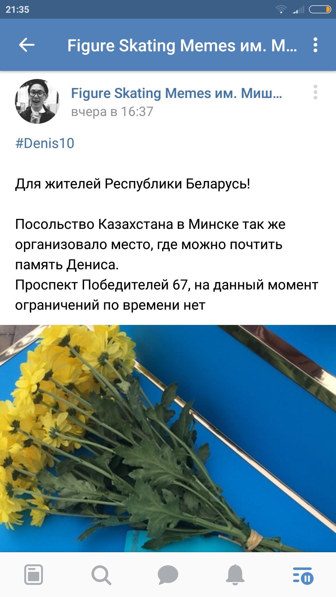 Денис Тен / Denis TEN KAZ - Страница 15 PDgH51PD0Q8