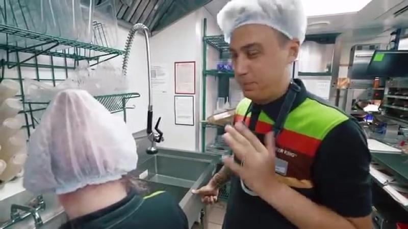 Бургер Кинг. Закулисье всемирной компании. Работаем на кухне