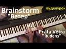 Видеоурок: Brainstorm - Ветер / Prāta Vētra - Rudens / Евгений Алексеев / Evgeny Alexeev
