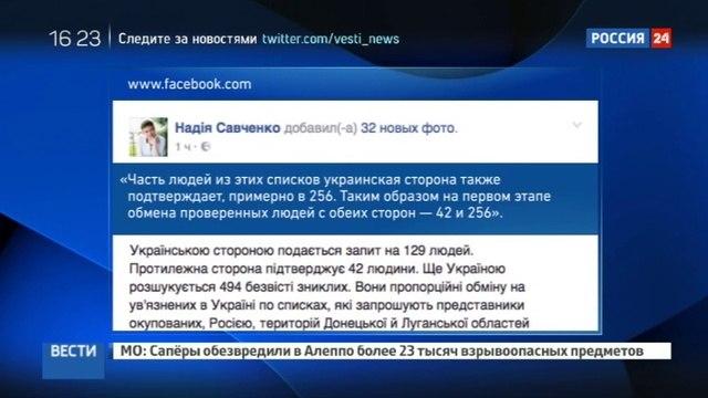 Новости на Россия 24 • Савченко опубликовала списки военнопленных вопреки предупреждениям СБУ