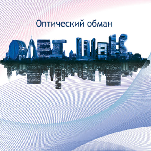 Олег Шак альбом Оптический обман