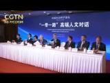 Вопросы гуманитарного сотрудничества обсудили ученые, чиновники и дипломаты из стран