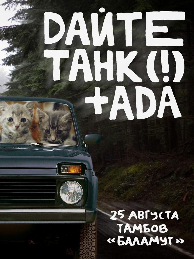 Афиша Тамбов Дайте танк (!) + Ада в Тамбове 25.08.2018