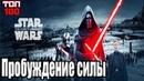 Звёздные войны: Пробуждение силы/Star Wars: Episode VII - The Force Awakens (2015). Трейлер