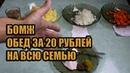 Бомж обед за 20 рублей на всю семью, чечевичный суп рецепт