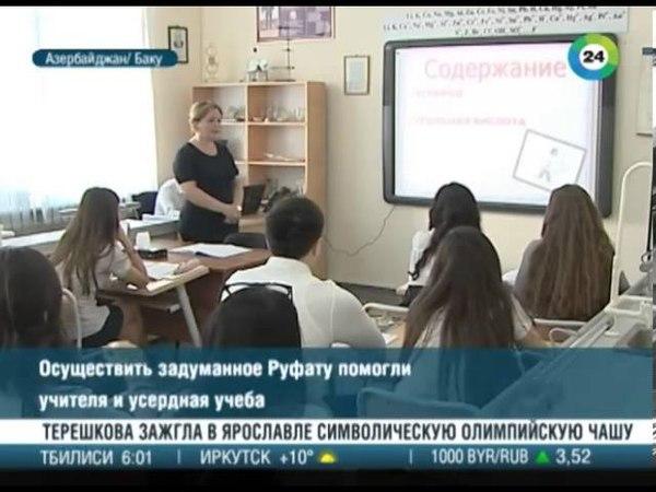 Бакинский школьник написал программу для работы с ПК через телефон