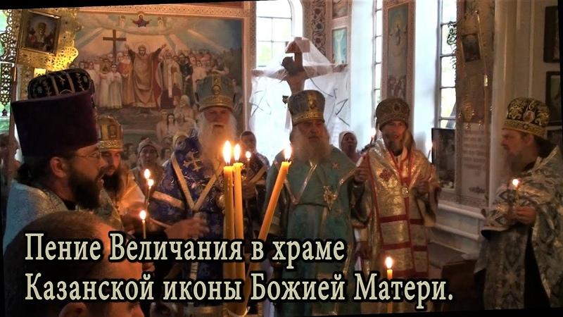РПАЦ. Величание Божией Матери в ст. Отрадная