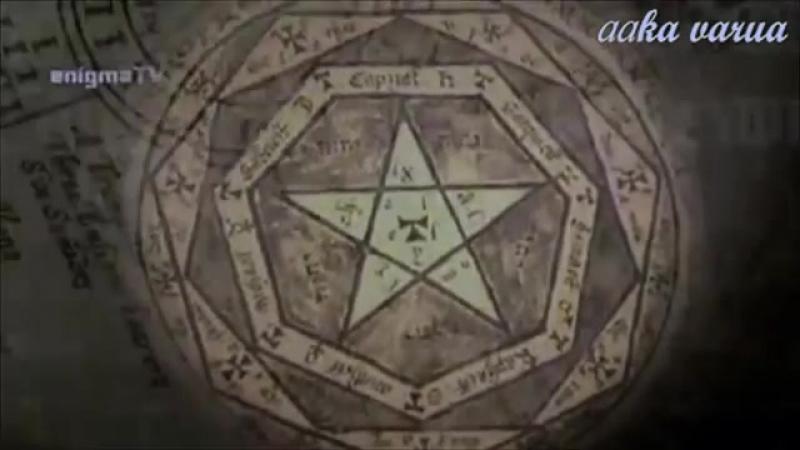 Сеть кровных линий братства зверя управляющих нашим миром Иллюминаты часть 4