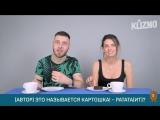 [Итальянцы by Kuzno Productions] Итальянцы пробуют пирожные из России