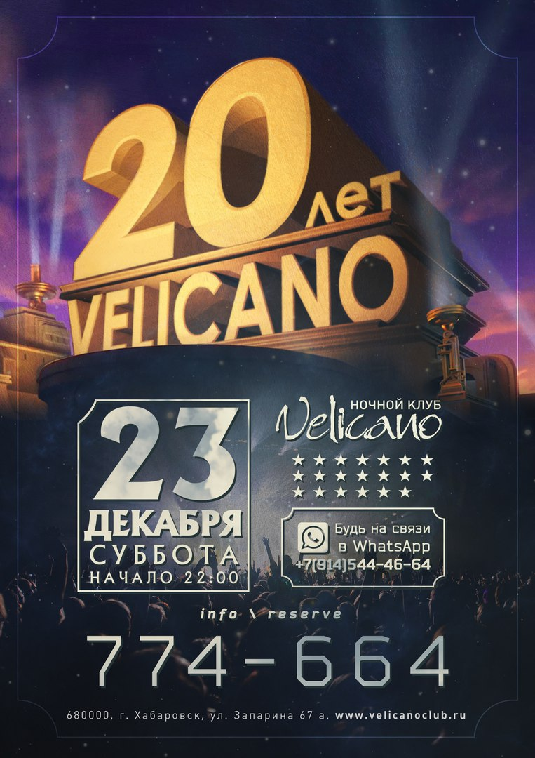 Афиша Хабаровск 23.12 Velicano 20 лет